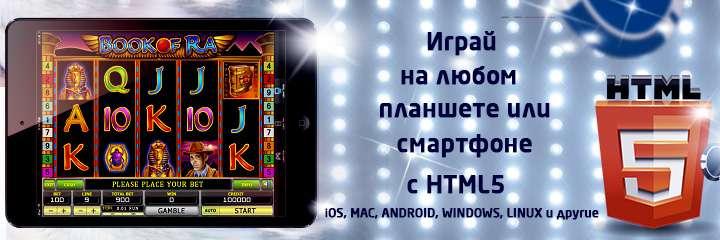 Технологія HTML5 в казино це прорив